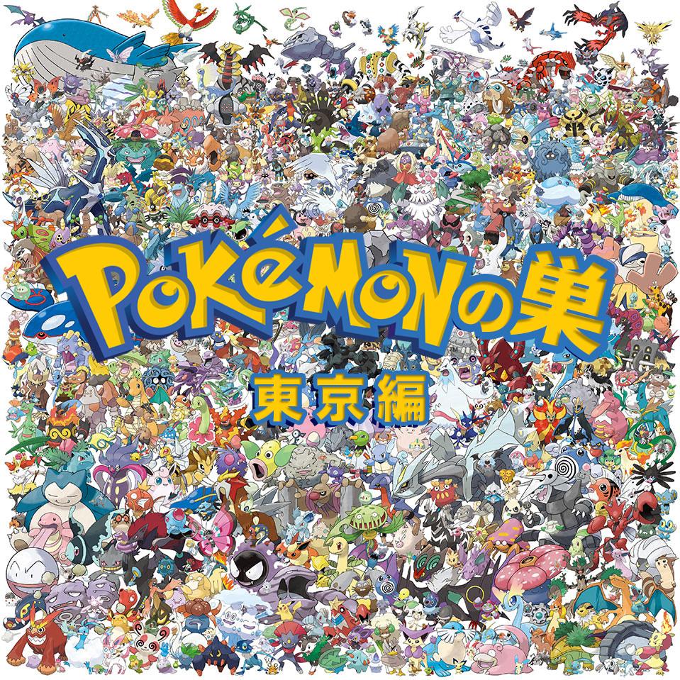 【ポケモンGO】東京都のポケモンの巣、最新情報!金銀対応版《7月16日更新》
