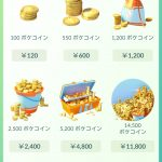 【ポケモンGO】ポケコイン獲得の上限はあるのか!?以前のコイン獲得数と比べると…