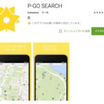 【ポケモンGO】P-GO SEARCH復活!アイコン画像と名前の直し方とURLまとめ
