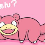 【ポケモンGO】ヤドン厳選して遂に最強ヤドラン誕生!ヤドキング実装あくしろ←は?