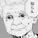 【ポケモンGO】爺さん婆さんって個体値調べて厳選してるのか?→自称爺さん降臨wwwww