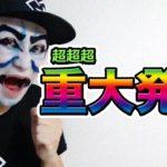 【ポケモンGO】カブキンがバリヤード捕獲の為にロンドンへGO!全世界図鑑コンプリートなるか!?