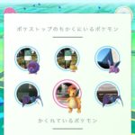 【ポケモンGO】10月後半のアップデートで公式サーチ機能追加に期待できないのか!?