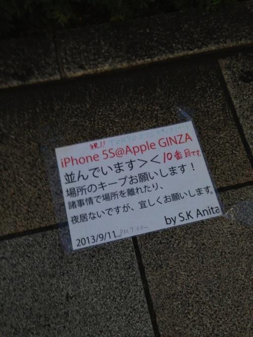20130916gyo01