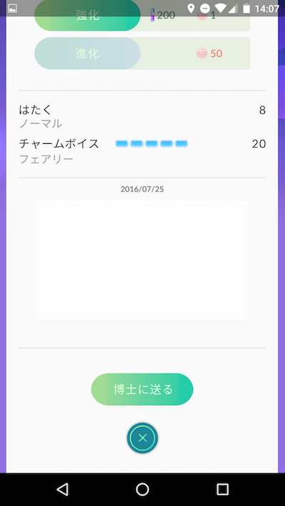 20160726142300
