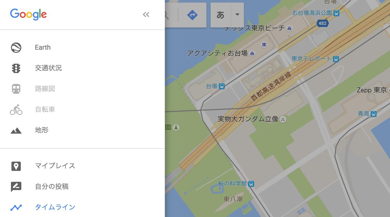 ポケモンgo】googleマップのタイムラインにポケモンgo行動内容が記録され