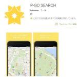 【ポケモンGO】P-GOはどこからデータを読み取っているのか?秋BAN祭り怖くて震える…