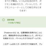 【ポケモンGO】マイナーバグ修正アップデート来てる!?なにが変わったの!?