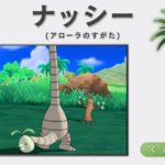 【ポケモンGO】サンムーンと連動するならアローナ姿のライチュウ実装がされる可能性もあり?