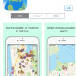 【ポケモンGO】PokeWhere(ポケウェア)の使い方『サーチアプリiPhone版』