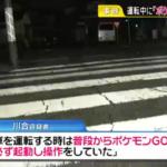 【ポケモンGO】愛知県交通取り締まりで568件摘発!その内、ポケモンGOプレイ人数→?