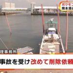 【ポケモンGO】40代男性が港から落下して怪我!早朝5時に命がけでプレイってガチすぎるだろwww