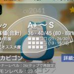 【ポケモンGO】個体値計算アプリは判定ガバガバ!?どうすれば正確な個体値を計れるのか?