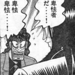 【ポケモンGO】位置偽装は許されず、複垢追い出しは許される風潮あるがどっちもアウトじゃねwww?