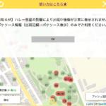 【ポケモンGO】悲報※P-GO SEARCHポケソース情報更新から僅か1日で時間変更を確認