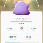 【ポケモンGO】 PokeAlertアップデートでメタモン発見モード追加!?