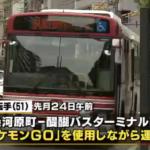 【ポケモンGO】悲報※京阪バスでも運転中プレイが発覚!片手運転でガチプレイか!?