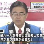 【ポケモンGO】愛知県知事が運営へ追加要請「道路上で出現しないようにして!」みんなの反応は?