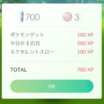 【ポケモンGO】デイリーボーナス開始!貰える経験値XP、ほしのすな、入手アイテム一覧