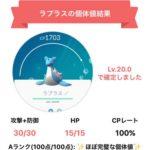【ポケモンGO】石巻に個体値100%ラプラス再び登場!全力でタクシーGOした結果wwwww