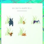 【ポケモンGO】隠れているポケモンがどうしても発見できない場合の原因と改善方法これな!