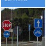 【ポケモンGO】コイル認証画像『街区表示板のタイルを…』これの正解分かる人類いるのかよwwwwww