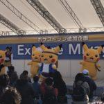 【ポケモンGO】『公式イベント』宮城県中瀬公園の現地レポートや感想まとめ『11月12日』