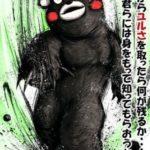 【ポケモンGO】そろそろ熊本復興イベントでこの新種ポケモン出してもいいんじゃない!?