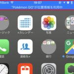 【ポケモンGO】GOPlus(ゴープラス)画面上の青帯が表示されない原因とは?位置情報取得に秘密