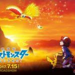 【ポケモンGO】ホウオウイベントが2017年映画公開と合わせて開催か!?夏の劇場版に降臨!
