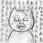 【ポケモンGO】ミュウツーレイド中にまさかのフリーズ!画面も頭も真っ白になった悲劇のトレーナー誕生