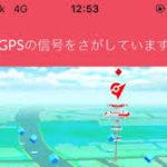 【ポケモンGO】GPS信号を探しています←これどうにかならない!?まさかの国際的事件が…