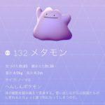 【ポケモンGO】メタモンは伝説やミュウツー等の激レアポケモンが実装されてからこそ生きる!?