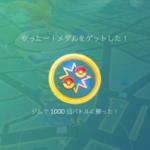 【ポケモンGO】バトルガールメダルを金にしてこそ真のトレーナー!?ジムバトルガチ勢の現在の勝利数は…
