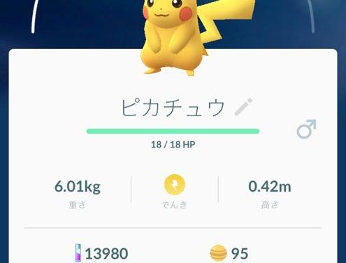 【ポケモンGO】iOS強制アプデ来てるキタ━━━(゜∀゜)━━━!!!!!性別機能は実装されている模様!