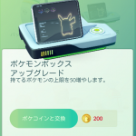 【ポケモンGO速報】ボックス拡張が今だけ100ポケコイン!金銀実装前にボックスアップグレードせよ!