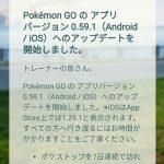 【ポケモンGO速報】 アプリバージョン 0.59.1(Android / iOS)へのアップデートを開始!