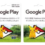 【ポケモンGO】ポケゴーGoogle Playギフトカードが登場!販売店舗と記念キャンペーンを紹介!