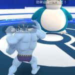 【ポケモンGO】レベル2~3のレイドボス戦で先鋒にカビゴン出す奴って絶対….