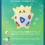 【ポケモンGO】タマゴをさがせイベントはライト層歓喜・ガチ勢鼻ほじのイベント内容!?