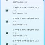 【ポケモンGO画像】おれたちのクヌギさんを◯回連続孵化させた『クヌギ神』爆誕キタ━━━━(゚∀゚)━━━━!!