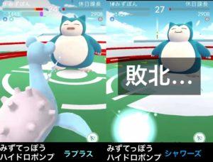 【ポケモンGO】ラプラス(みずタイプ統一)がシャワーズを超える検証動画がこれ!有能すぎるやんwwww