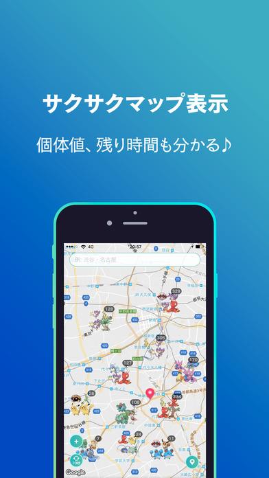 【ポケモンGO】1秒マップ for p-goの使い方と便利な機能説明【Android版対応へ】