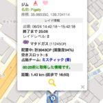【ポケモンGO】P-GO SEARCH(ピゴサ)レイドバトル通知機能など新機能の使い方説明