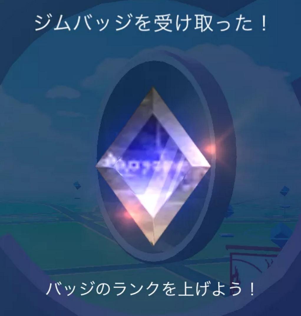 【ポケモンGO】ジムバッジランクの効率の良い上げと特典について【6/29】