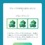 【ポケモンGO】レイドバトルでLINEグループプレイしてる人らって年齢層高くない!?