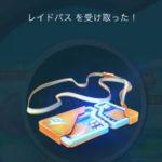 【ポケモンGO】レイドパス入手方法や使用条件についての最新情報
