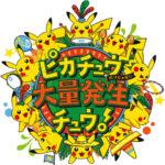 【ポケモンGO】8月に帽子ピカチュウ大量出現イベント来るか?横浜のピカチュウカーニバルで何か起きる!