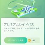 【ポケモンGO速報】プレミアムレイドパスがショップで販売開始!日本でもレイドバトル解禁!