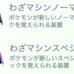 【ポケモンGO】わざマシンノーマル&スペシャルの入手方法や使い方、効果説明